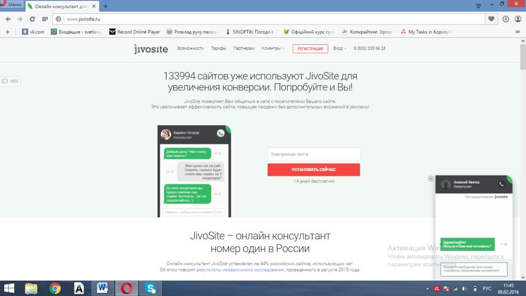 JivoSite – онлайн-пространство стало максимально живым