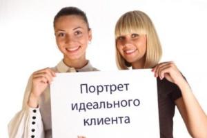 портрет клиента при создании сайтов в Новокузнецке