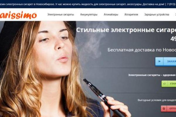 интернет магазин сигарет