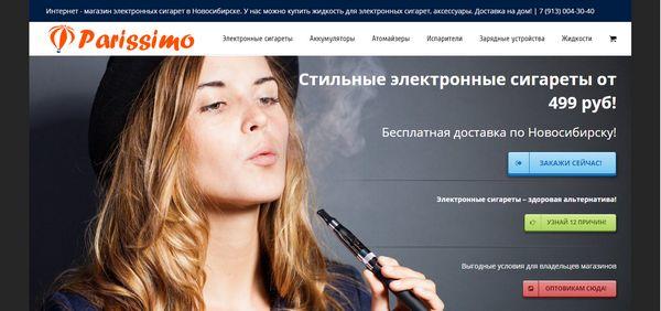 создание интернет магазина электронных сигарет
